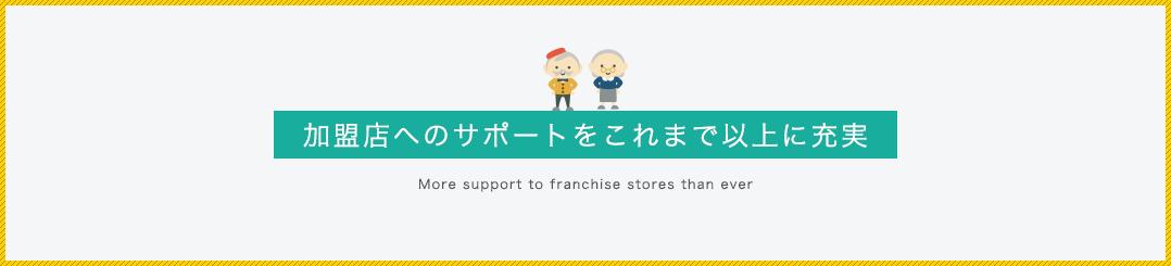 加盟店へのサポート