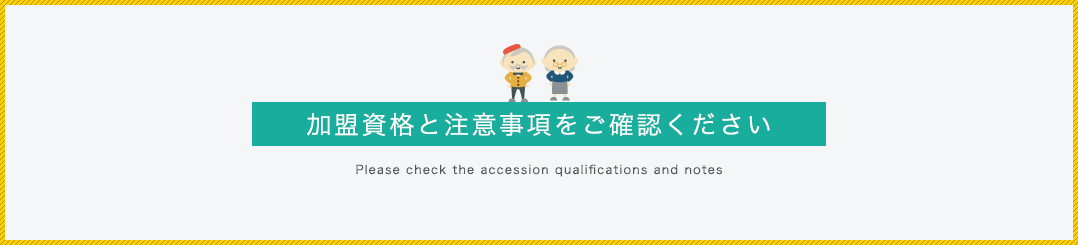 加盟資格と注意事項
