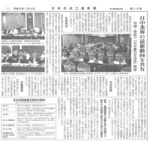 「出典:平成29年11月25日 日本石材工業新聞」