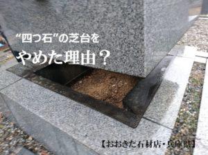 """""""四つ石""""の芝台をやめた理由?"""
