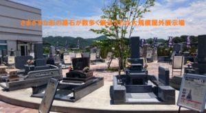 さまざまな形の墓石が数多く展示された大規模屋外展示場
