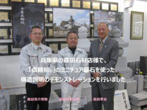 兵庫県の森田石材店様で、「信頼棺®」のミニチュア墓石を使った構造説明のデモンストレーションを行いました