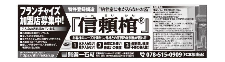 『信頼棺®』フランチャイズ加盟店募集中!