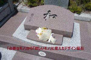 「必要なモノ」から「欲しいモノ」に変えたデザイン墓石