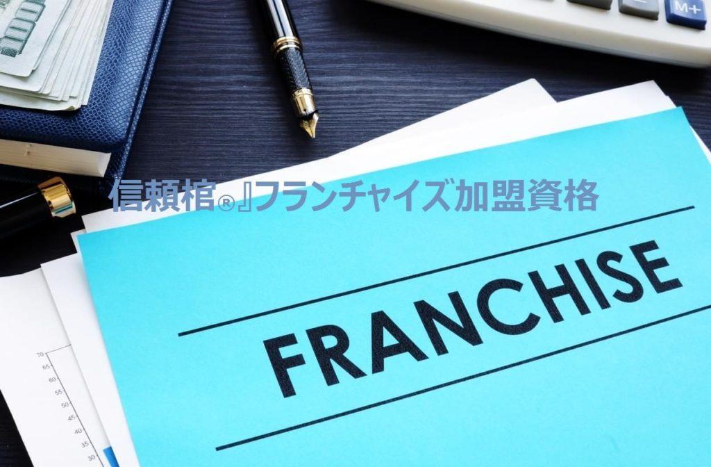 『信頼棺®』フランチャイズ加盟資格
