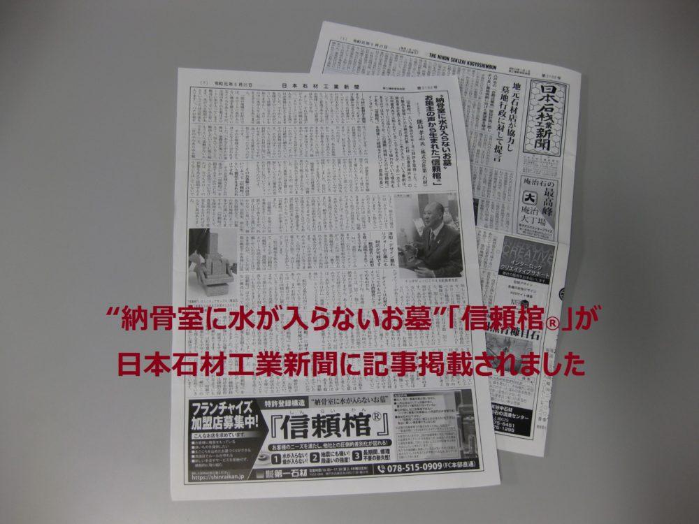 """""""納骨室に水が入らないお墓""""「信頼棺®」が日本石材工業新聞に記事掲載されました"""