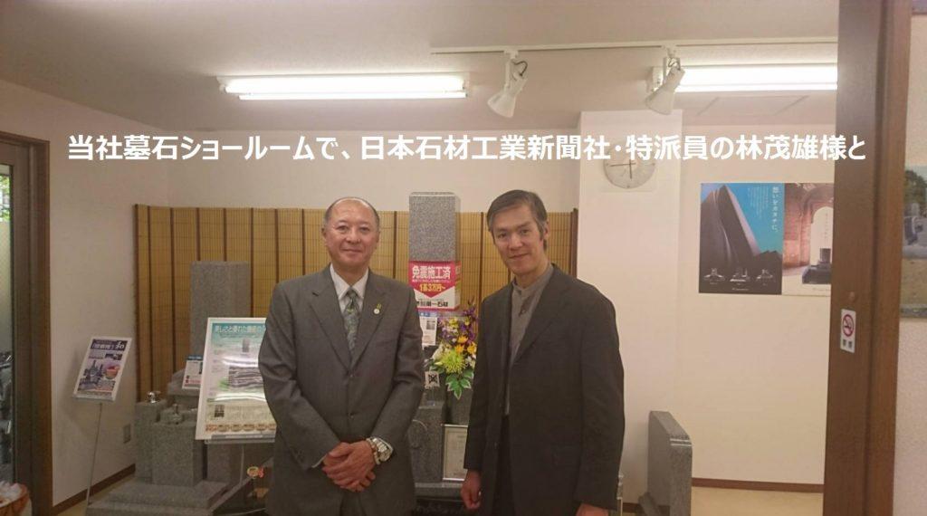 「信頼棺®」インタビュー 能島孝志氏(株式会社第一石材)