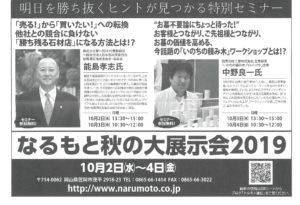 鳴本石材株式会社「なるもと秋の大展示会2019・特別セミナー」(参加費無料)