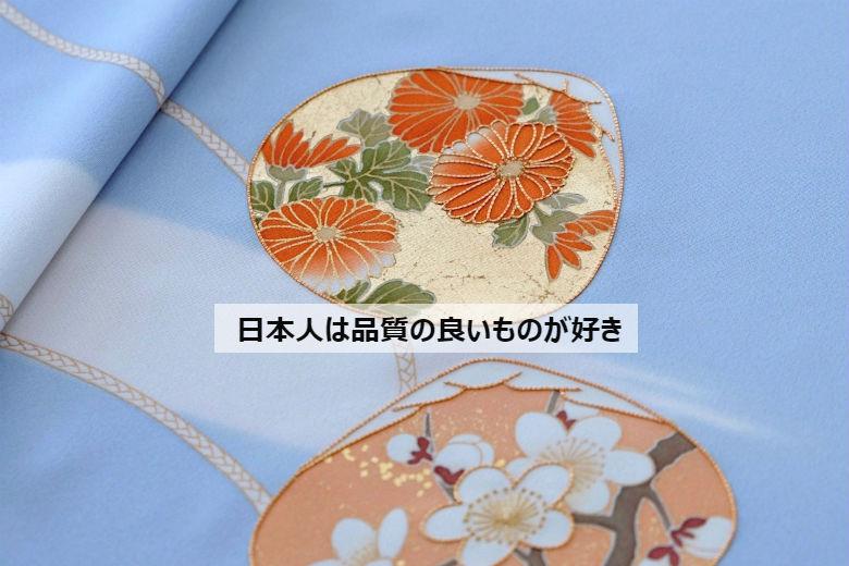 日本人はもともと品質の良いものが好き