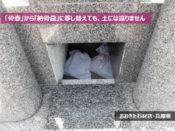 「骨壺」から「納骨袋」に移し替えても、土には還りません【おおきた石材店・兵庫県】