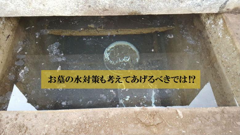 お墓の水対策も考えてあげるべきでは
