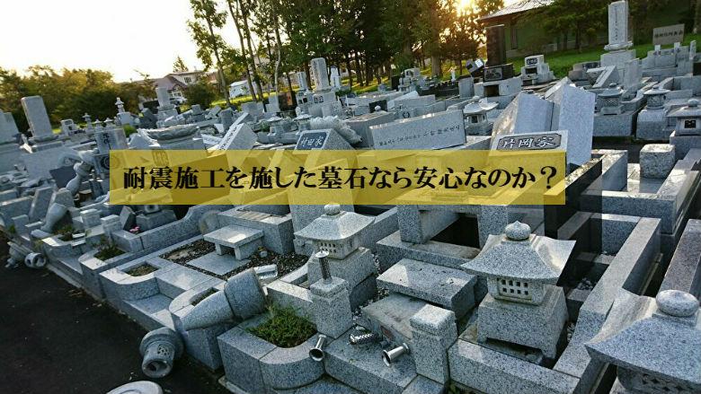 耐震施工を施した墓石なら安心なのか?