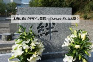 本当に良い「デザイン墓石」っていったいどんなお墓?