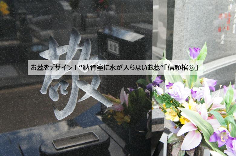 本当の意味でのデザイン墓石とはどんなお墓?