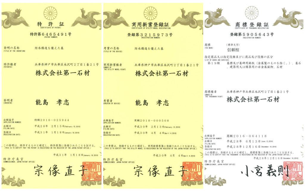 「信頼棺®」特許・実用新案登録