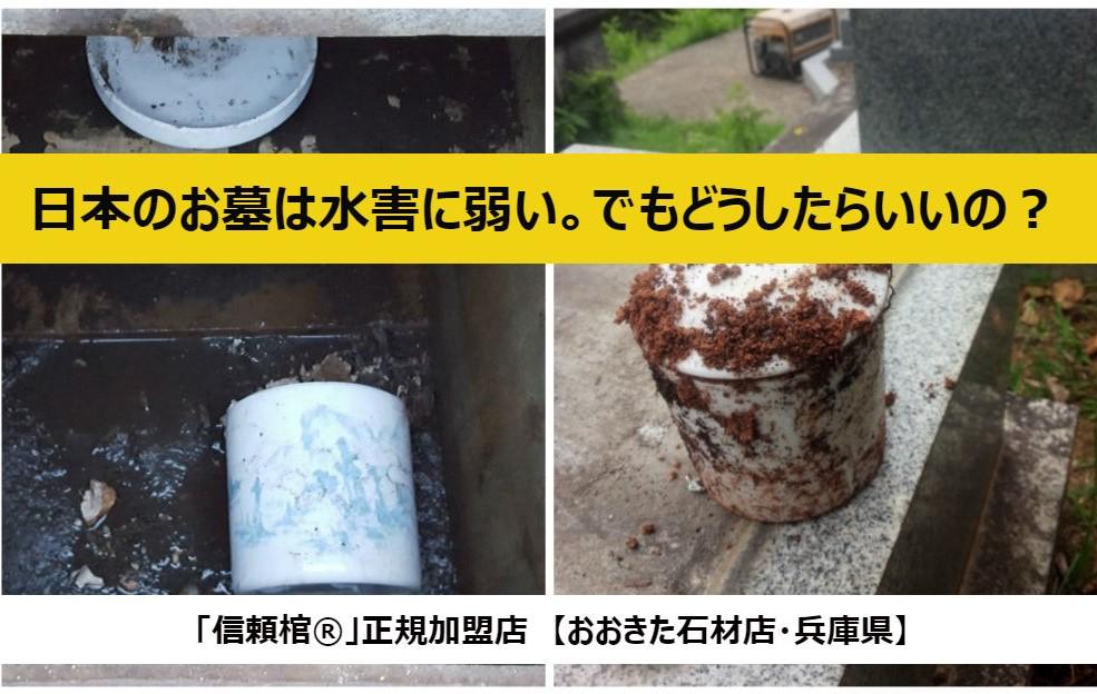 「水害多い国」日本のお墓は水害に弱い。でもどうしたらいいの?【おおきた石材店・兵庫県】