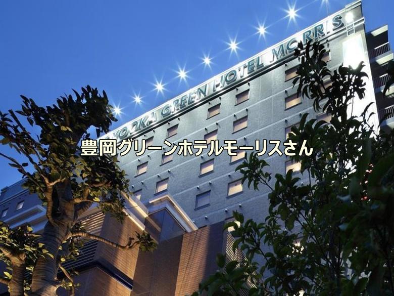 豊岡グリーンホテルモーリスさん