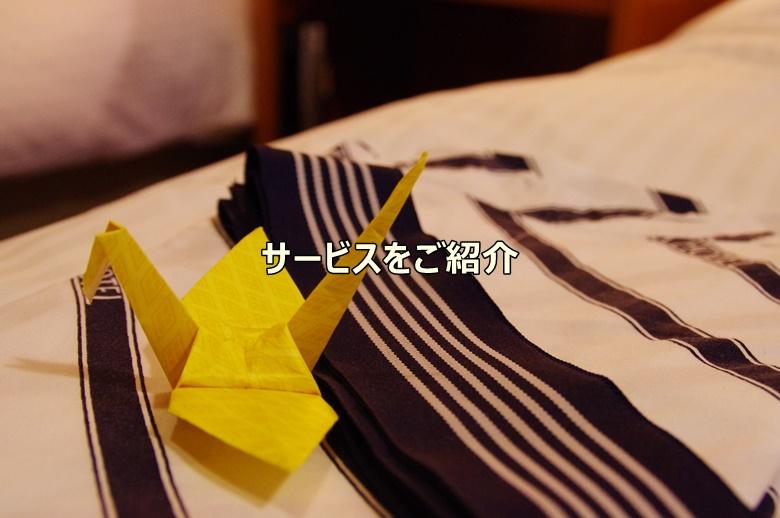 豊岡グリーンホテルモーリスさんのサービスをご紹介