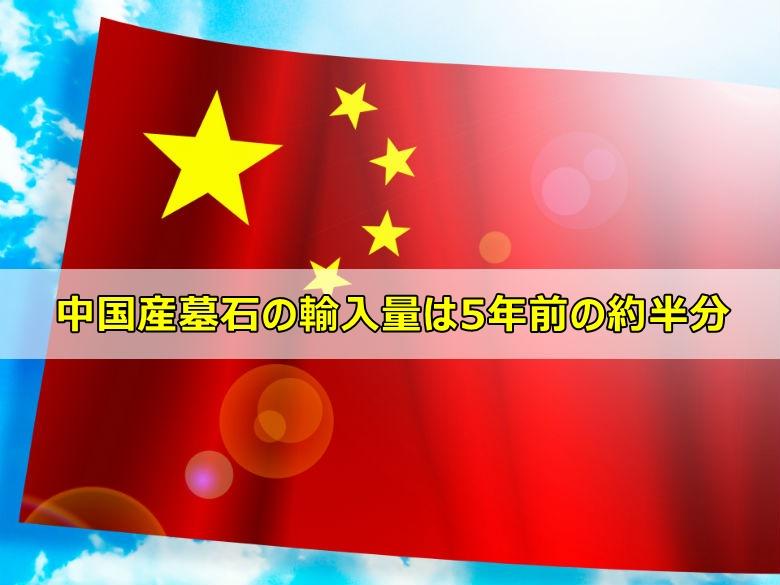 中国産墓石の輸入量は5年前の約半分