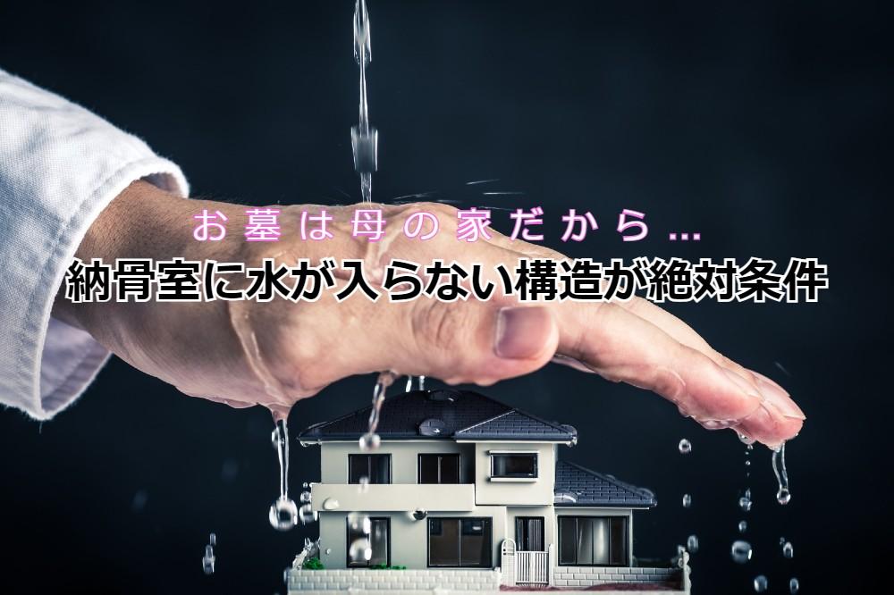 お墓は母の家だから、納骨室に水が入らない構造が絶対条件