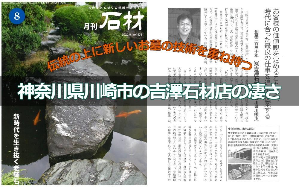 伝統の上に新しいお墓の技術を重ね持つ神奈川県川崎市の吉澤石材店の凄さ