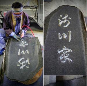 櫻井石材店様の墓碑文字彫刻