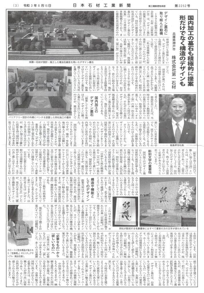 日本石材工業新聞(令和3年8月15日・第2252号)の特集『石でつくるお墓の魅力を高めるために』