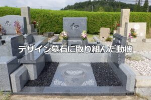 デザイン墓石に取り組んだ動機