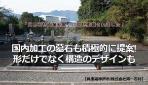 国内加工の墓石も積極的に提案形だけでなく構造のデザインも【兵庫県神戸市・株式会社第一石材】